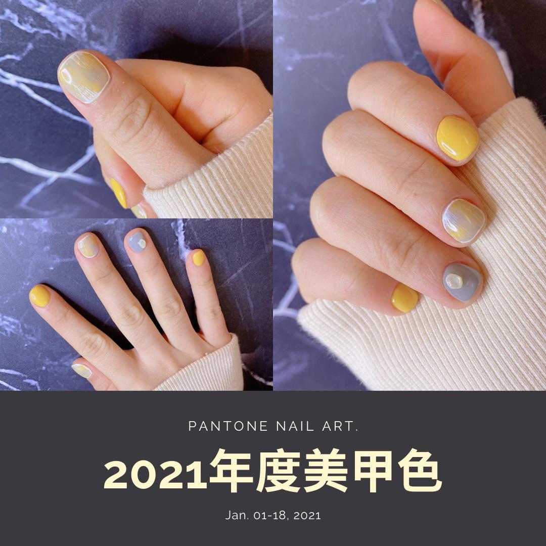 2021新年美甲!Pantone年度代表色-「極致灰&亮麗黃」沉穩又充滿活力的色彩,打造襯膚顯白又充滿設計感的美甲!