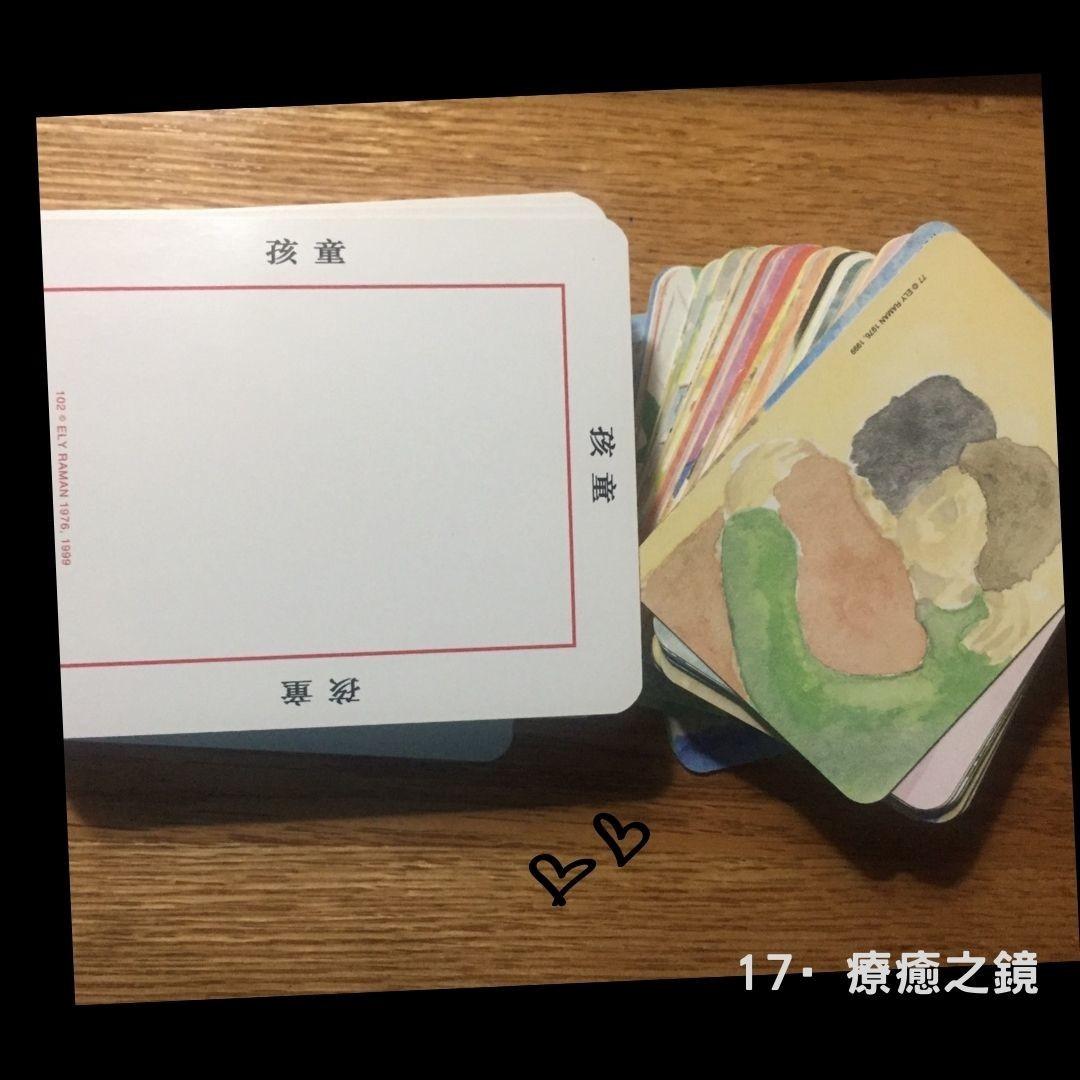 OH卡可以單獨使用字卡或是圖卡,也可以同時搭配使用,幫助認識自我。